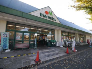 マルエツ新松戸店の画像1
