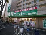 業務スーパー 新松戸店