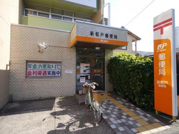 新松戸郵便局の画像1