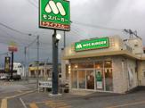 モスバーガー那覇真嘉比店