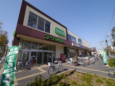 コープ新松戸店の画像1