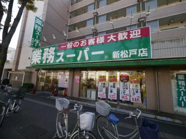 業務スーパー新松戸店の画像1