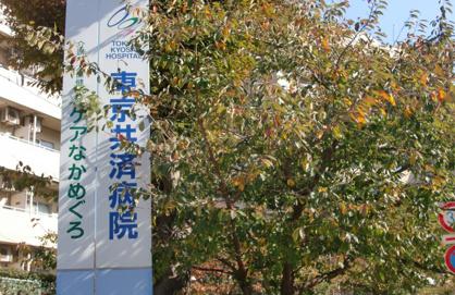 東京共済病院 の画像1