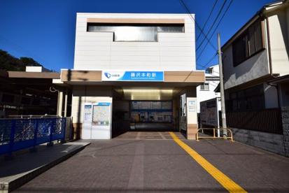 藤沢本町駅の画像1