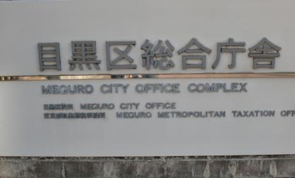 目黒区総合庁舎 の画像1