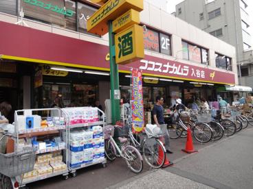 ココスナカムラ 入谷店の画像1