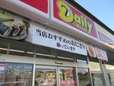 デイリーヤマザキ 新柏駅前店