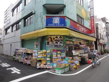 ミヤモトドラッグ 入谷店の画像1