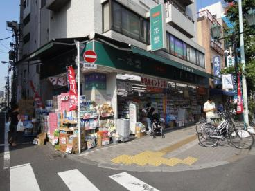 一本堂 入谷店の画像1