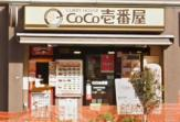 CoCo壱番屋 文京区春日駅前店