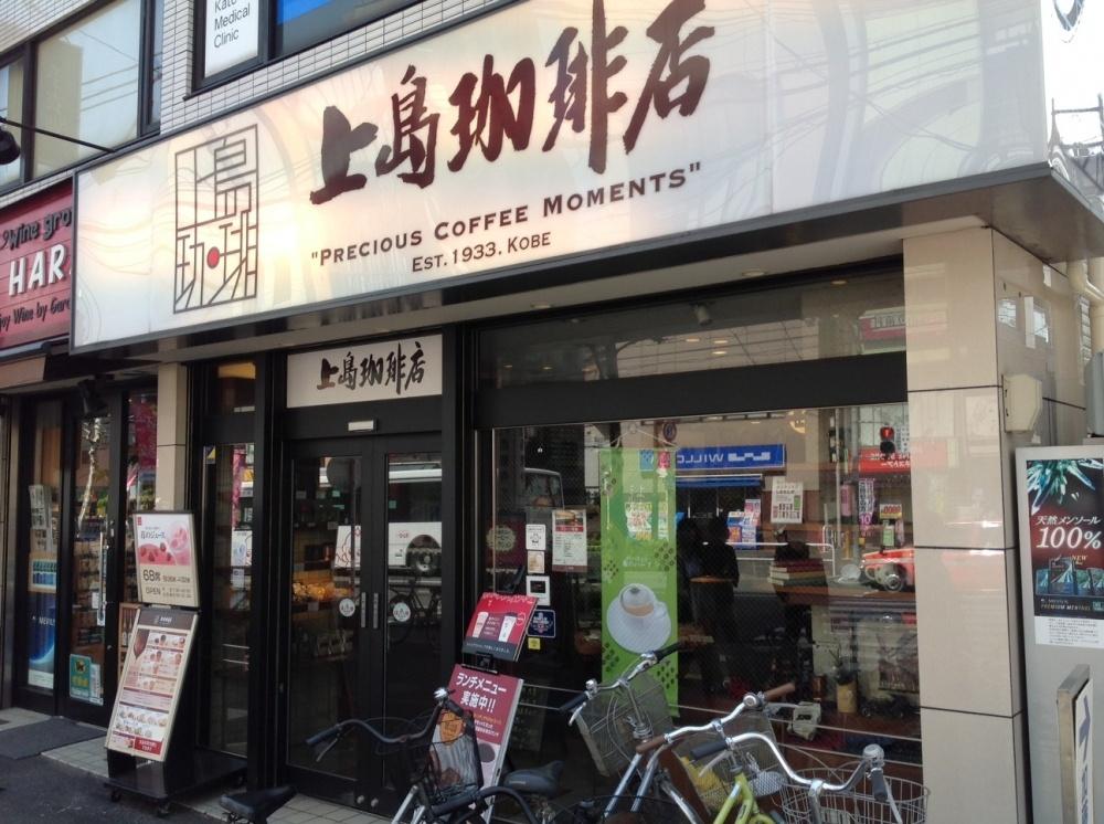 上島珈琲店 中目黒店の画像
