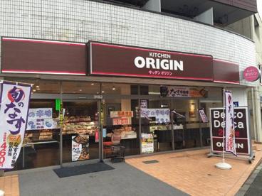 キッチンオリジン 半蔵門店の画像1