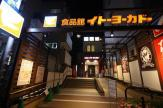 食品館イトーヨーカドー 早稲田店