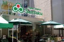 スーパーマーケット三徳 茗荷谷駅前店
