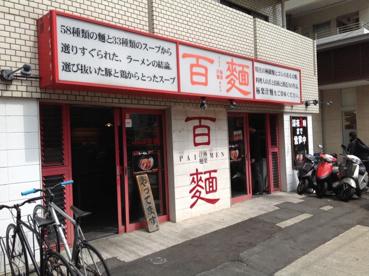 百麺(パイメン)の画像1