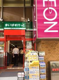 まいばすけっと神田駅西店の画像1
