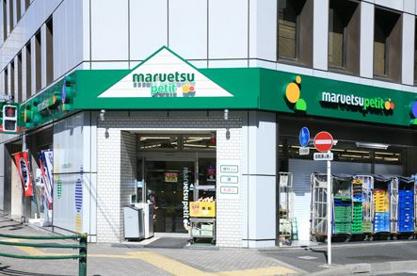 マルエツプチ 神田司町店の画像1