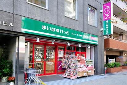 まいばすけっと神田駅北口店の画像1
