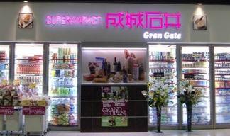 成城石井 グランゲート東京駅店の画像1