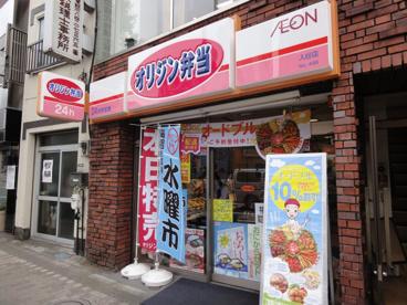 オリジン弁当 入谷店の画像1