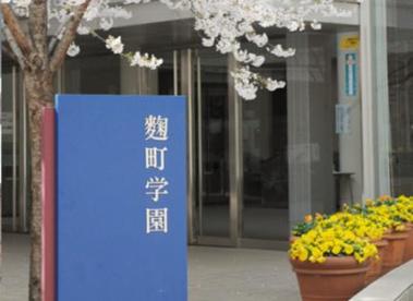 麹町学園女子中学校・高等学校の画像1