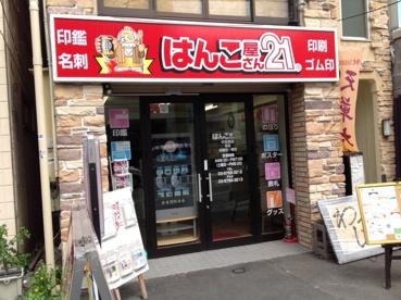 はんこ屋さん21 中目黒店の画像1