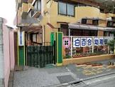 東京白百合幼稚園