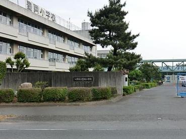 入間市立豊岡小学校の画像1