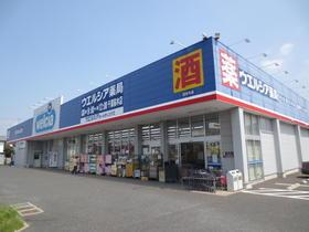 ウエルシア薬局千葉桜木店の画像1
