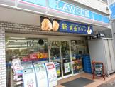 ローソン 西早稲田一丁目店