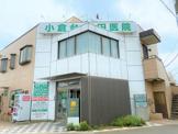 小倉台福田医院