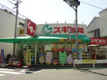 スギ薬局武蔵小山店