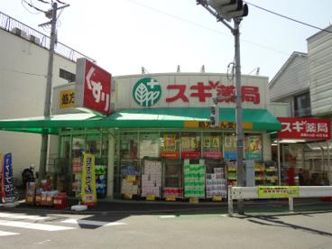 スギ薬局武蔵小山店の画像1