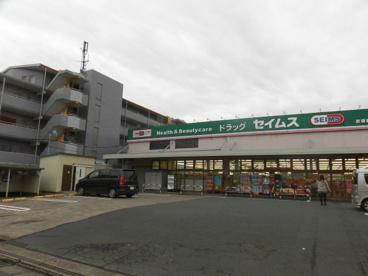 ドラッグセイムス武蔵新城店の画像1