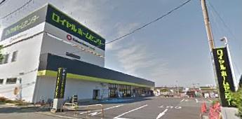ロイヤルホームセンター 千葉店の画像1
