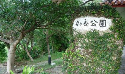 弁ヶ岳公園の画像1