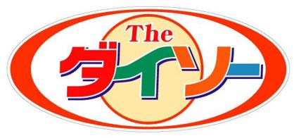 ザ・ダイソー百円館ビバタウン沼田店の画像1