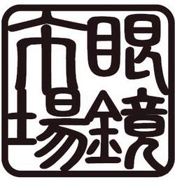 眼鏡市場沼田店の画像1