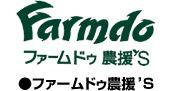 ファームドゥ(株) 農援's沼田店の画像1