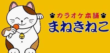 カラオケ本舗まねきねこ 沼田中町店の画像1