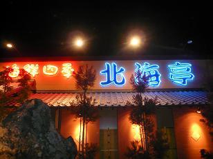 北海亭 沼田店の画像1