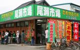 尾瀬市場農産物直売所沼田十王公園店
