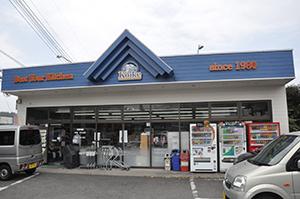 すーぱーこいけ町田店の画像1