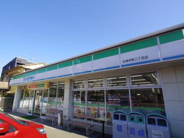 ファミリーマート石神井町二丁目店の画像1