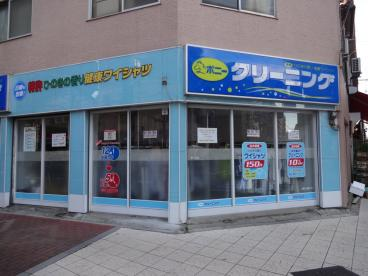 ポニークリーニング 松が谷店の画像1