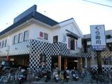 くら寿司二条店