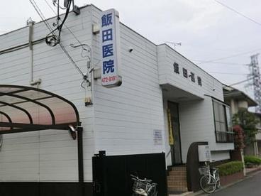飯田医院の画像1