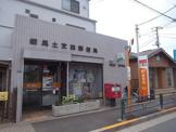 練馬土支田郵便局