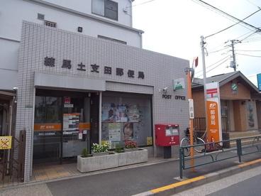 練馬土支田郵便局の画像1
