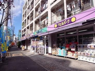 ウェルパーク 上石神井3丁目店の画像1